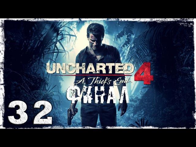 [PS4] Uncharted 4. 32: ФИНАЛ.