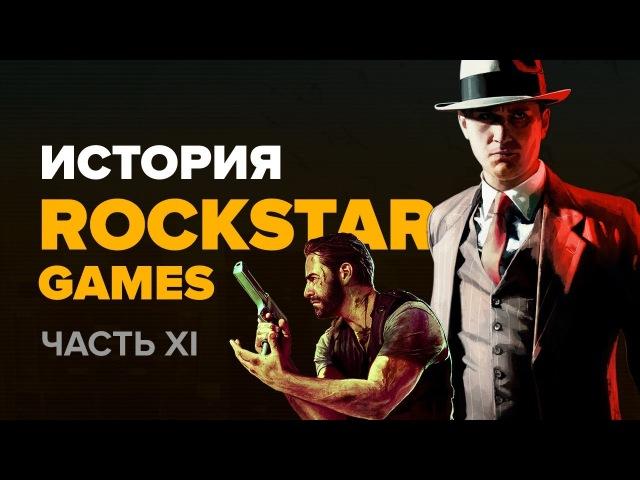 История компании Rockstar. Выпуск 11 L.A. Noire, Max Payne 3