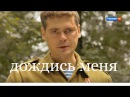 МЕЛОДРАМА ДО СЛЁЗ! ДОЖДИСЬ МЕНЯ Русские мелодрамы 2017 HD