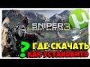 🔭Где скачать торрент Sniper Ghost Warrior 3 Как установить Sniper Ghost Warrior 3 на русском языке