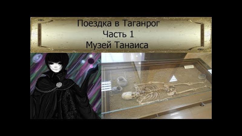 Поездка в Таганрог 1 часть музей Танаиса