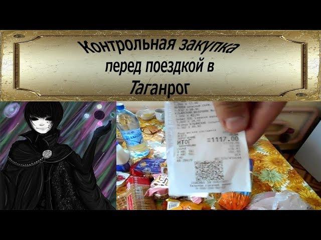 Закупка перед поездкой в Таганрог