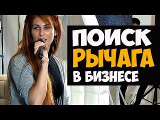 Поиск рычага в бизнесе. Разбор девушки с Михаилом Дашкиевым | Бизнес Молодость