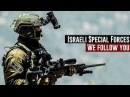 Israeli Special Forces 2018 We follow you
