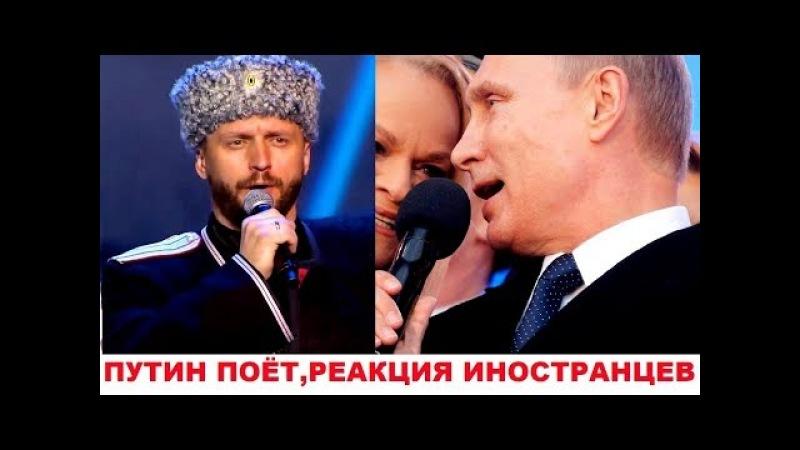 Путин поёт! КОММЕНТАРИИ ИНОСТРАНЦЕВ О РОССИИ. ПЕРЕВОД 47 ЧАСТЬ