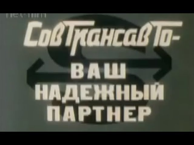 СовТрансавто/SovTransauto
