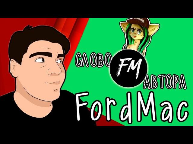 [СЛОВО АВТОРА 2] Как ФордМак начал заниматься Ютубом (FordMac)