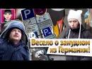 Весело о занудном из Германии Канал Русская Европейка