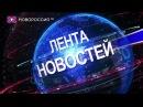 """Лента Новостей на """"Новороссия ТВ"""" 18 марта 2018 года"""