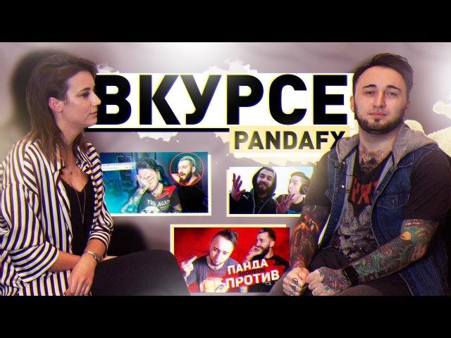 ВКУРСЕ feat ПАНДА FX - ОБ ЭВОНЕОНЕ, ЛИЦЕМЕРИИ, КОНТЕНТЕ