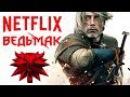 Новости о сериале Ведьмак от Netflix и муки выбора актера на роль Геральта!