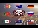 ДФЛ - Кубок Конфедерации 2018