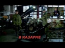 """Отряд """"Редут"""". Мастера своего дела. 30.11.2017, """"В казарме"""""""