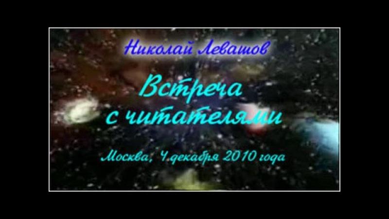 23-я Встреча Николая Левашова с читателями. 04.12.2010