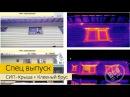 Проверка тепловизором СИП Крыша на доме из клееного бруса Все по уму