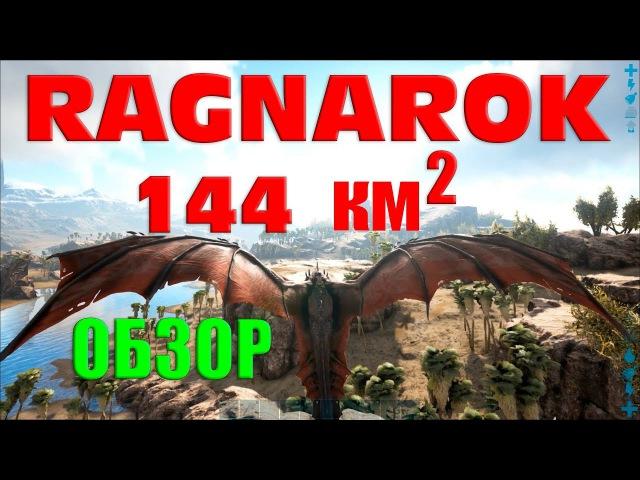 Ragnarok - обзор всех возможностей в ARK Survival Evolved. Все биомы и все существа в ARK.