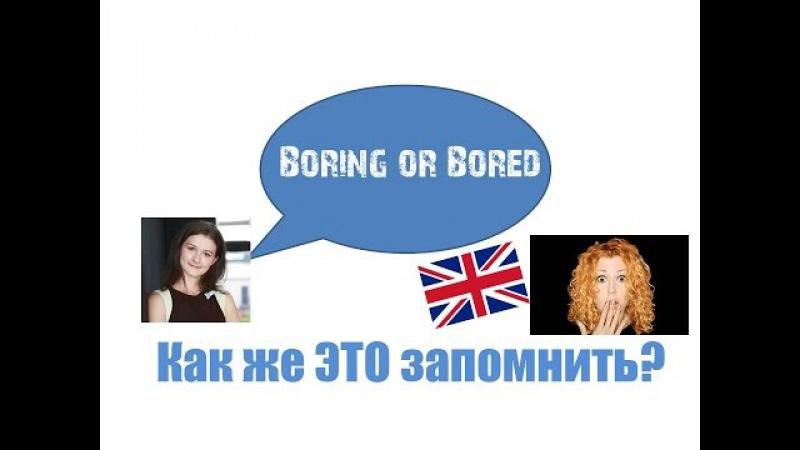 Как же это запомнить: Boring или Bored? Объяснение правила.