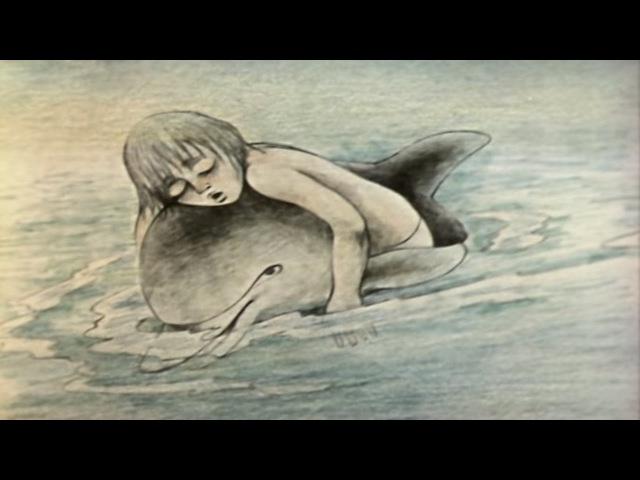 Девочка и дельфин 1979 Рисованный мультипликационный фильм Золотая коллекция