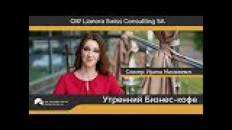 Ирина Мисюкевич Утро с Лианорой QW Lianora Swiss Consulting 19 12 17