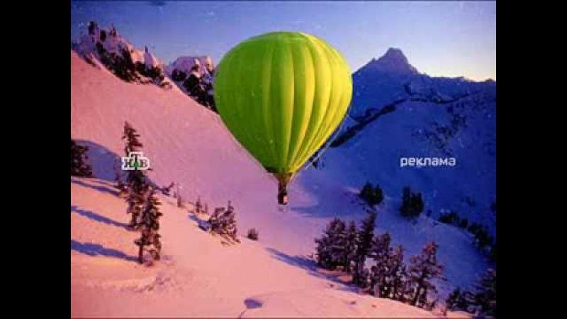 НТВ Рекламная отбивка Воздушный шар над склоном Зима 2003