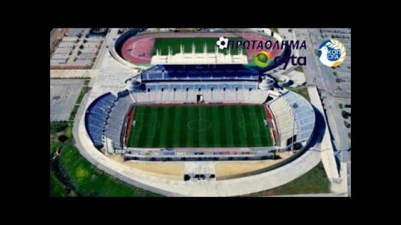 Стадионы, на которых играют в Первом дивизионе Кипра в сезоне 2017/2018