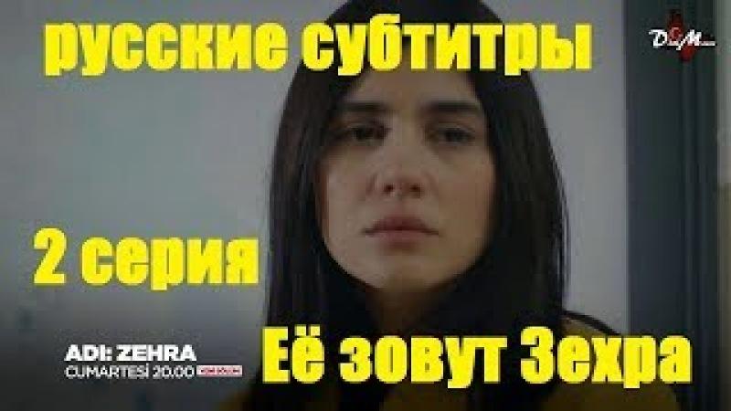 Её зовут Зехра 2 серия русские субтитры (новый 2018 г тур сериал)