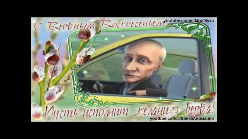 Замечательное Поздравление с Вербным Воскресеньем от Путина