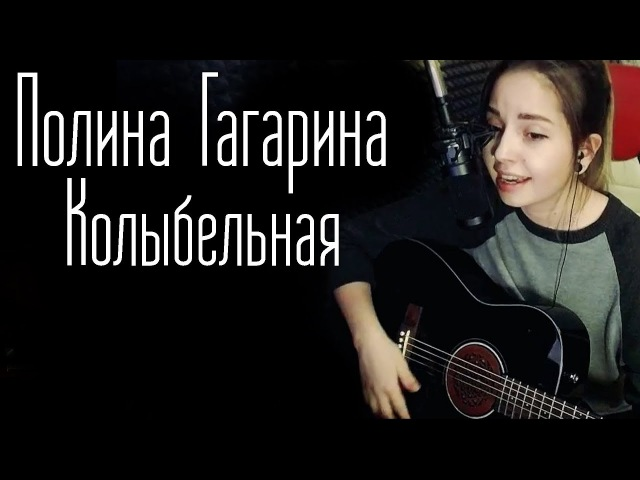 Полина Гагарина - Колыбельная (Юля Кошкина cover)