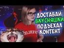 Лучшие моменты с Twitch МАКАТАО КОБРА 🐍 ПРОПАВШИЙ КВАС УПАЛА НА СТРИМЕ Топ клипы с Twitch