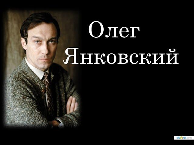 фотоальбом «Олег ЯНКОВСКИЙ. Я, на свою беду, бессмертен»