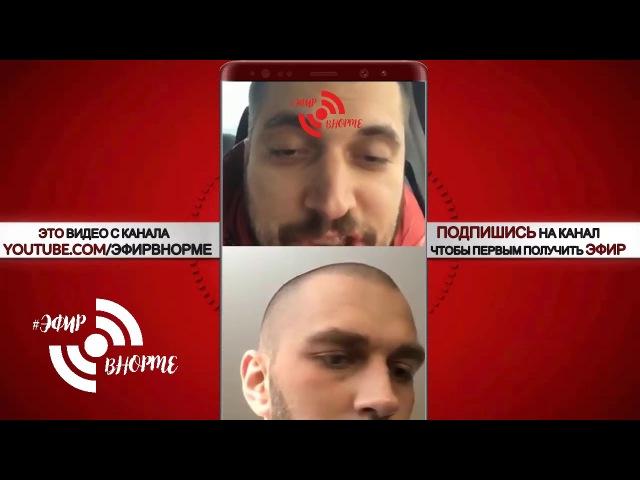 Паша Техник и Стояк Раскола ,показывает жим Лежа, о шоу Вписка, тролят Lizer, Thrill Pill 11.3.18