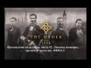 Орден 1886 Прохождение на русском часть 2 Люди ликаны и кто то из своих предатель ФИНАЛ