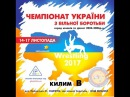 Чемпионат Украины 2017 по вольной борьбе девушки 2004 2006г р гХмельницкий B 12