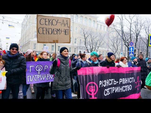 Марш Жіночої Солідарності Всі різні! Всі рівні!