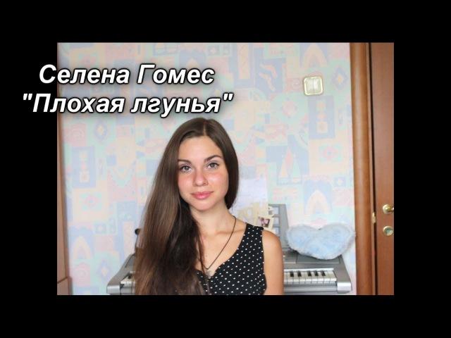 Selena Gomez - Bad liar(cover by Sunny Smile) русский перевод