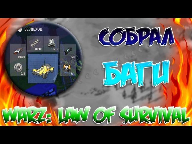 СДЕЛАЛ БАГИ / НОВАЯ ИГРА НОВЫЕ ЛОКАЦИИ / ПАРОДИЯ НА LDOE - WarZ: Law of Survival