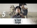 Белая гвардия. 5 серия. Экранизация рома Булгакова 2012 г.