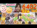 【MUKBANG】 [Krispy Kreme Donuts] Ultra CUTE Barbapapa Collab! MiniBox! 32Items 6402kcal [Use CC]