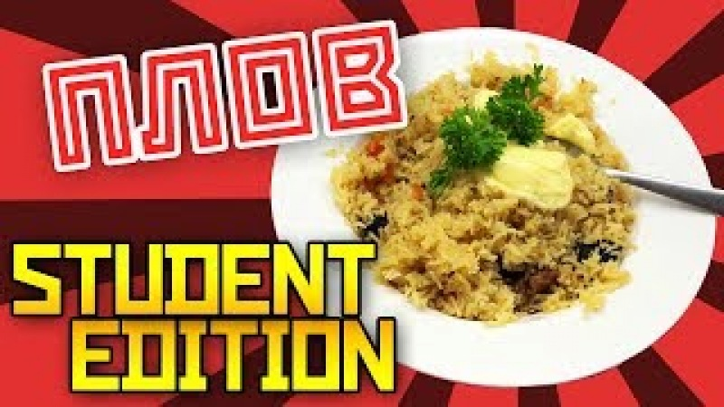 PLOV (student edition) - Cooking with Boris