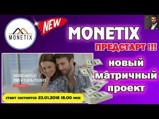 Monetix ПРЕДСТАРТ НОВОГО МАТРИЧНОГО ПРОЕКТА от создателей VsemMoney и SrubiCash