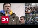 Политолог Саакашвили умеет в кризисных ситуациях создавать информационный пов