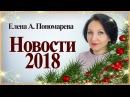 Новое в кадровом учете 2018 Елена Пономарева