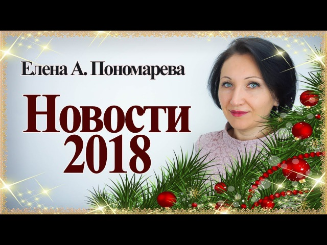 Новое в кадровом учете 2018 - Елена Пономарева