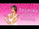 Порноактриса Елена Беркова играется со спиннерами