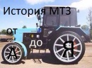 История тракторов МТЗ от А до Я, песня про трактор Беларусь.