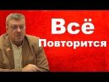 История Повторится - либералы и олигархи убегут, а красные и белые придут - Андрей Петрович Девятов