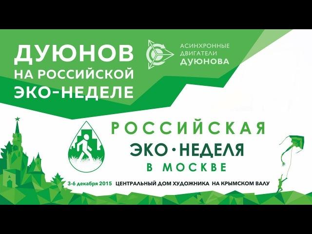 Асинхронное мотор-колесо Дуюнова на выставке Российская ЭКО-неделя в Москве (2015 год)