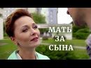 Мать за сына Фильм 2018. Мелодрама @ Русские сериалы