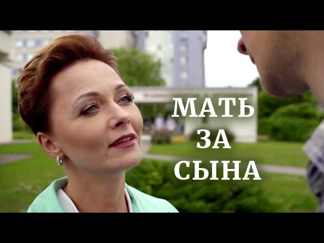 Мать за сына Фильм 2018 Мелодрама @ Русские сериалы