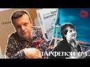 Парфенон 1 Леонид Парфенов о дагестанском деле Берлине Башлачеве и Березовском